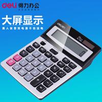 得力计算器 1654财务会计多功能太阳能大按键计算机 办公用品