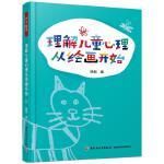 理解儿童心理从绘画开始/万千教育 中国轻工业出版社