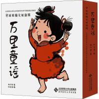 万里童谣――中国传统文化童谣(6册) 北京师范大学出版社