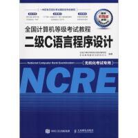全国计算机等级考试教程 二级C语言程序设计 人民邮电出版社