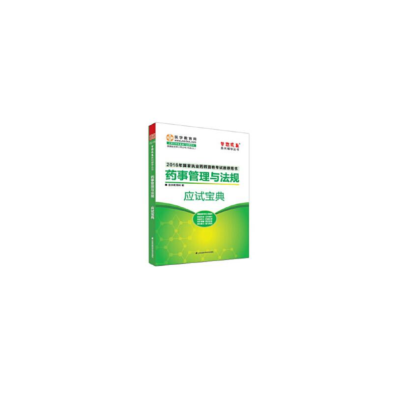 2016年国家执业药师资格考试推荐用书——药事管理与法规 9787553760230