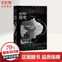 帝国的暮光 蒙古帝国治下的东北亚 社会科学文献出版社