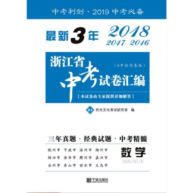 最新3年浙江省中考试卷汇编 数学(2016、2017、2018)