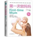 第一次做妈妈:新手妈妈的实用育儿操作指南