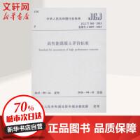 高性能混凝土评价标准:JGJ/T 385-2015 备案号 J 2087-2015 中华人民共和国住房和城乡建设部 发布