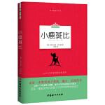 小鹿斑比:彩图珍藏本 (奥)费萨尔腾 9787512704022