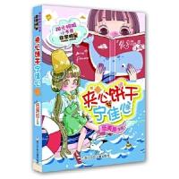 阳光姐姐小书房.非常明星系列:夹心饼干宁佳心(儿童小说) 9787559702753