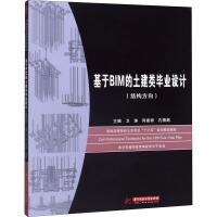 基于BIM的土建类毕业设计(结构方向)/卫涛 华中科技大学出版社