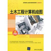 土木工程计算机绘图(高等院校土建类创新规划教材 基础课系列)