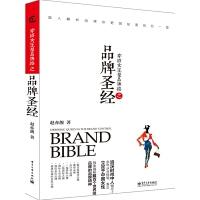 穿搭女王是品牌控之品牌圣经
