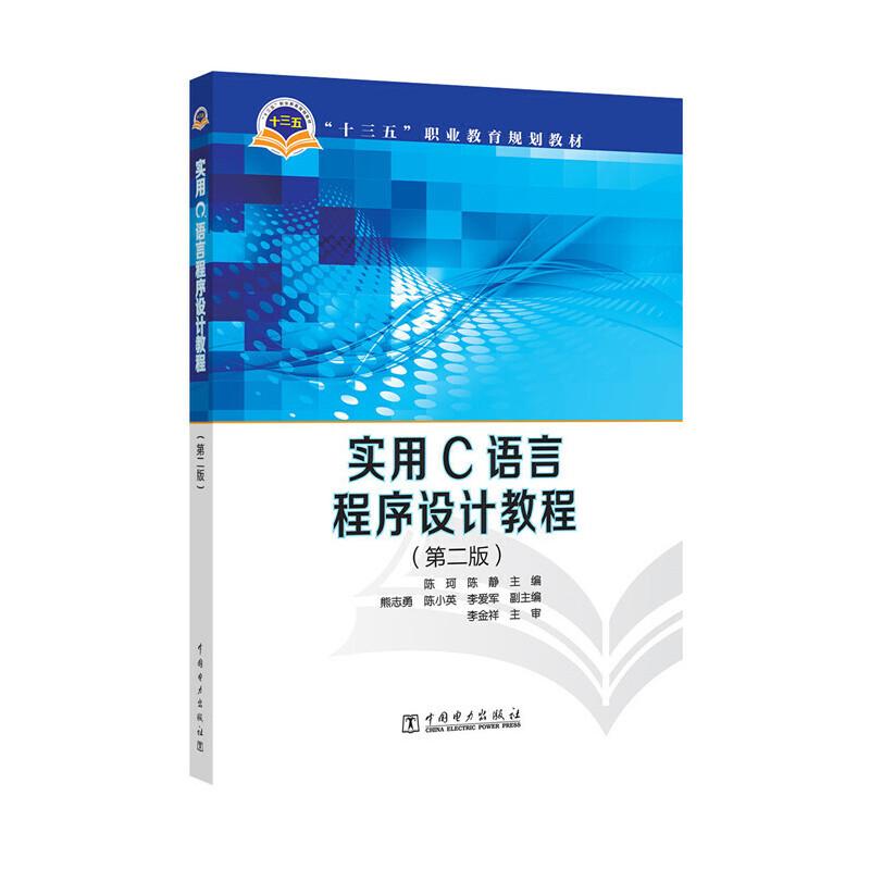 """""""十三五""""职业教育规划教材 实用C语言程序设计教程(第二版)"""