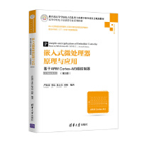 嵌入式微处理器原理与应用――基于ARM Cortex-M3微控制器(STM32系列)(第2版)