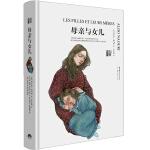 知育书・第二辑:母亲与女儿