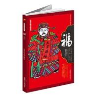 中华年俗文化丛书:福