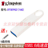 【送挂绳】金士顿 DTSE9G2 16G 优盘 USB3.0高速 DT SE9 G2 16GB 金属超薄U盘