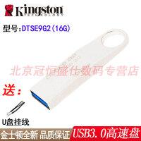 【支持礼品卡+送挂绳包邮】Kingston金士顿 DTSE9G2 16G 优盘 USB3.0高速 DT SE9 G2 16GB 金属超薄U盘