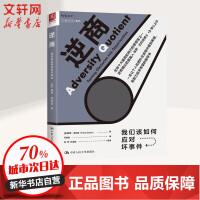逆商/我们该如何应对坏事件 中国人民大学出版社有限公司