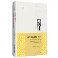 危机和人的启示(修订版)/政治观念史稿(卷八) 华东师范大学出版社