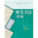 全国美术考级指定专用教材硬笔书法考级13级
