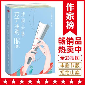 李清照诗词全集(pdf+txt+epub+azw3+mobi电子书在线阅读下载)