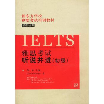 新东方雅思考试基础培训-听说并进(初级)