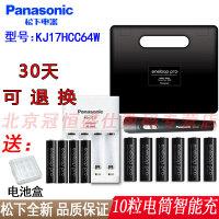 【支持礼品卡+送电池盒】Panasonic/松下 三洋爱乐普5号7号充电电池 手电筒 CC17智能充电器 K-KJ17
