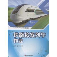 铁路接发列车作业 中国财富出版社