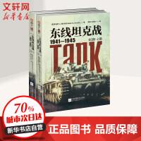 东线坦克战 1941-1945(2册) 江苏文艺出版社