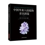 中国外来入侵植物彩色图鉴