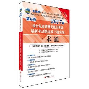 北京市会计从业资格无纸化考试最新考试题库及上机实战一本通 2017会计从业资格无纸化考试系列丛书