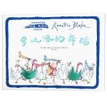 安徒生奖获得者昆廷・布莱克经典绘本:罗比洛的舞蹈