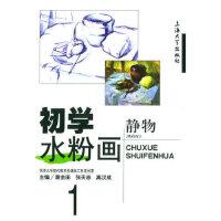 初学水粉画:静物1 9787810589123