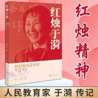 红烛于漪(2020)红烛精神 人民教育家于漪传记纪实文学 上海交通大学出版社