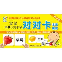 宝宝早教认知学习对对卡:水果蔬菜
