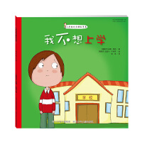 儿童自我管理故事书 我不想上学