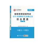 小学综合素质・山香2020国家教师资格考试预测试卷