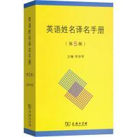 英语姓名译名手册(第5版) 商务印书馆
