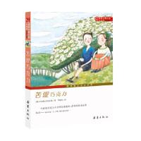 [二手旧书9成新]国际大奖小说 升级版--苦涩巧克力(德)米亚姆・普莱斯勒 9787530750704 新蕾出版社