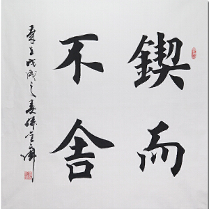 中国书画家协会会员、著名书画家孙金库先生作品――锲而不舍