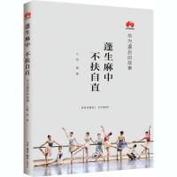 蓬生麻中 不扶自直 华为90后的故事 生活・读书・新知三联书店