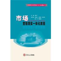 """市场营销理实一体化教程(职业教育经管类实战型""""十二五""""规划教材)"""