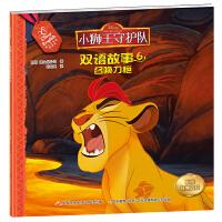 小狮王守护队双语故事6:召唤刀疤