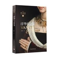 珠宝传奇Ⅰ:浮华与金戈(中世纪上)