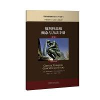 批判性思维概念与方法手册(第7版)(中文版)