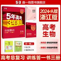 曲一线官方正品 2020版53A生物浙江考试适用 5年高考3年模拟浙江专用 五年高考三年模拟生物