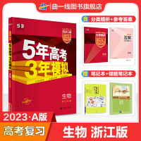 曲一线官方正品 2021版53A生物浙江考试适用 5年高考3年模拟浙江专用 五年高考三年模拟生物