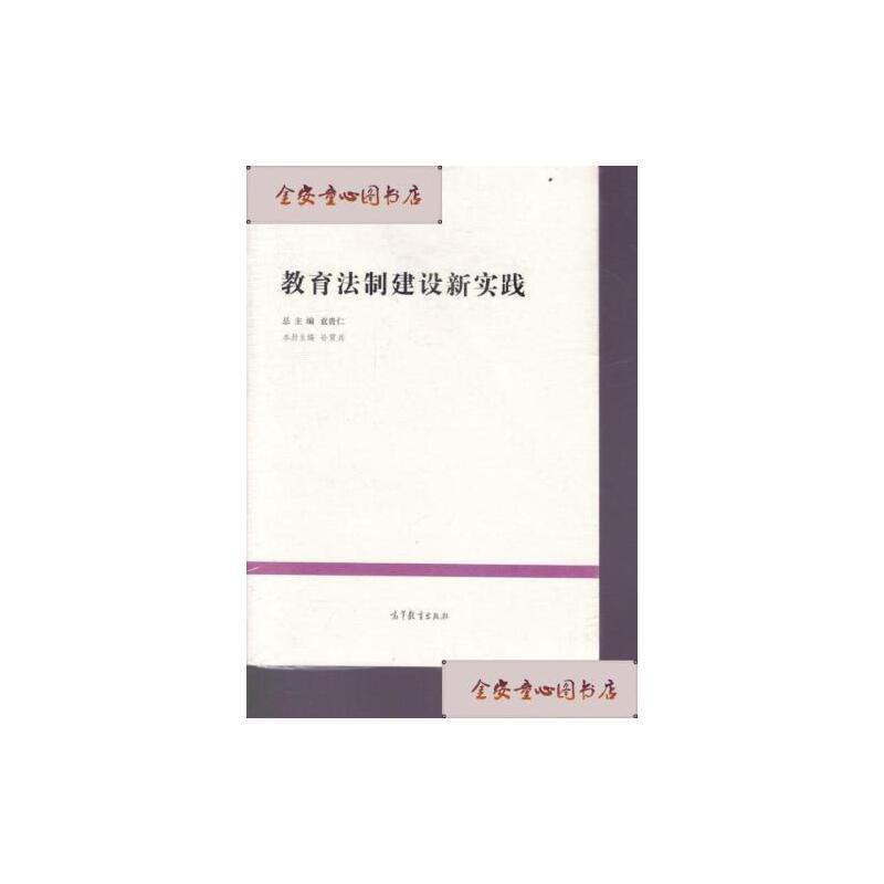 【旧书二手书9成新】教育法制建设新实践