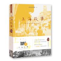 上海故事 9787567136410