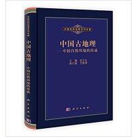 中国古地理――中国自然环境的形成