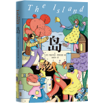 岛(罗翔老师、迪丽热巴诚挚推荐,随书附赠作者写给当当读者的信)